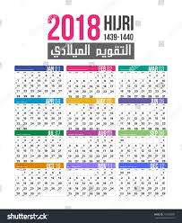 2018 Calendar Islamic 2018 Islamic Hijri Calendar Template Design Stock Vector 718728076