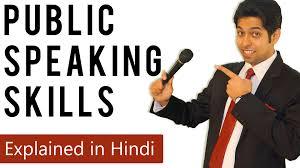 Public Speaking Skills Resume Public Speaking U0026 Presentation Skills Training Explained In Hindi