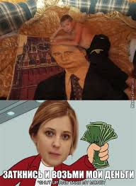Natalia Poklonskaya Meme - th id oip tjlab58konmdnfb6gqppeghakj