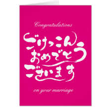 congratulations on your marriage cards congratulations on your marriage cards invitations zazzle co uk
