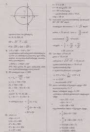Blueprint Math by Sslc Question Paper Sslc Question Paper Mathematics