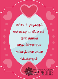 wedding wishes kavithai in tamil tamil kavithai photos quotes in tamil with images