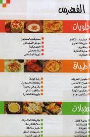 recette de cuisine été la cuisine algérienne 30 recettes printemps ete 30 وصفة طبخ للربيع