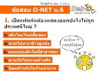 ข้อสอบโอเน็ต O-Net ม.6 สุขศึกษา ถามเกิดอารมณ์ทางเพศต้องทำอย่างไร