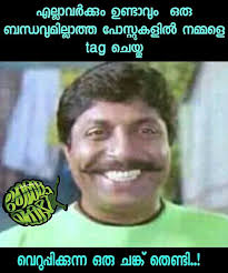 Tag A Friend Meme - tag cheythu verupikkhunna friend troll malayalam trolls