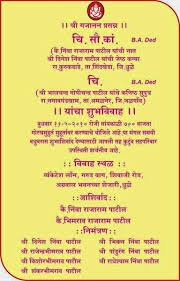 wedding quotes marathi wedding invitation card in marathi invitation ideas