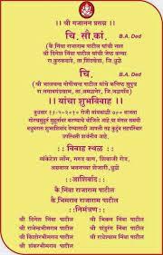 wedding invitation card in marathi invitation ideas