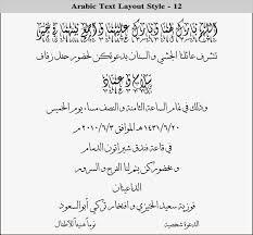 muslim wedding invitation wording islamic wedding invitation templates muslim wedding cards