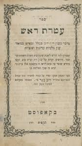 chabad books collection of books and articles chabad kedem auction ltd