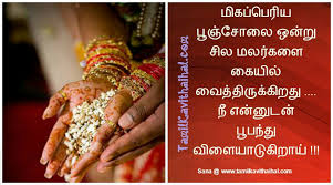 wedding wishes kavithaigal wedding kavithai kalayanam marriage function poo mapillai manapen