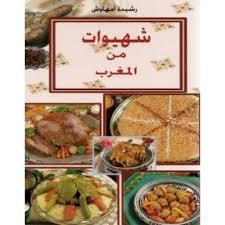 site de cuisine marocaine en arabe cuisine marocaine شهيوات من المغرب version arabe maison d ennour