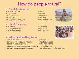 Travelling ppt video online download