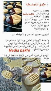 cuisine alg駻ienne gateaux recettes épinglé par sam sur gâteaux algériens gâteau gâteau