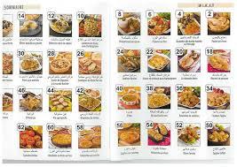 cuisinez de a à z cuisine facile de a à z plats variés 32 recettes الطبخ السهل