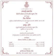 indian wedding invitations wording indian wedding cards in language hindu wedding invitation