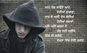 punjabi love letter for girlfriend in punjabi sad love quotes in punjabi for girlfriend punjabi quotes for