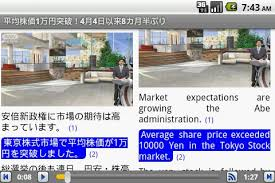 imarket apk learning japanese by news by daily listening apk