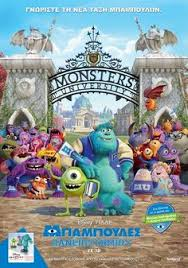 animation movie lovers download 3d monsters university