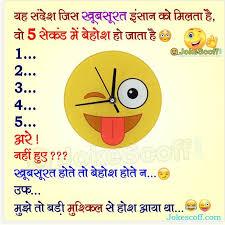 5 स कन ड म ब ह श करन व ल funny sms for