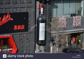 giant drink giant wine bottle stock photos u0026 giant wine bottle stock images
