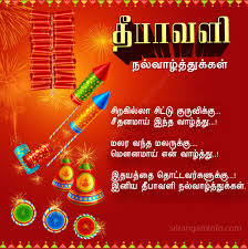 Diwali Invitation Cards Deepavali Greetings In Tamil 2017