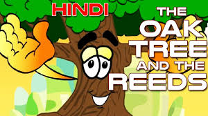 the oak tree u0026 the reeds moral stories for children in hindi