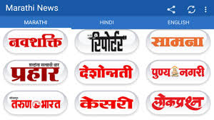 news marathi newspaper all news android apps on google play