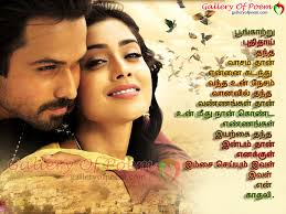 Cute Love Quotes For Her by Love Quotes For Her In Tamil Romantic Tamil Love Poem Gallery Of