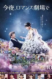 watch streaming 今夜 ロマンス劇場で 2018 free movies online