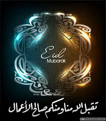 Happy Wedding Elsoar Best 25 Eid Mubarak Images Ideas On Pinterest Eid Mubarak