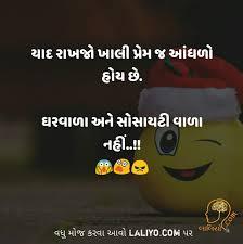 Rumi Memes - pin by laliyo on jokes gujarati funny pinterest
