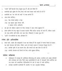 download ncert solution class 9 hindi chapter 10 vakh in pdf