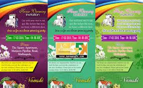 free housewarming invitation templates free printable invitation