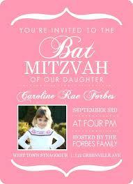 bat mitzvah invitations with hebrew bar mitzvah invitation wording 5872 as well as bar mitzvah