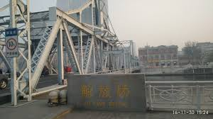 jiefang logo gc6xm9t jiefang bridge traditional cache in china created by twodays