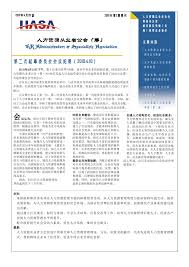 si鑒e social association hasa newsletter 201003 si