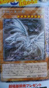 vjmp blue eyes alternative white dragon pojo com forums