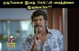 Comment Memes - tamil comedy memes dp comments memes images dp comments comedy