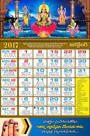 october 2017 calendar telugu u2013 printable calendar 2017 2018