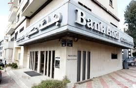 bank audi gunmen rob bank audi in bhamdoun lebanon the daily