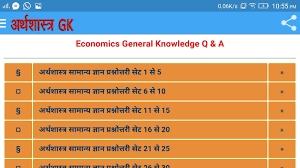 economics gk अर थश स त र ज ञ न android apps on