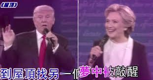 Asian Karaoke Meme - clinton trump debate becomes funniest chinese karaoke duet you ve