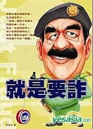 YESASIA: Jiu Shi Yao Zha - Li Hao Ran, Hai Ge Wen Hua - Taiwan Books - Free ... - l_p1004479745