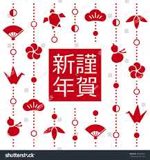 new year items happy new year logo icons japanese stock vector 482864872