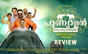 malayalam movie reviews lensmen movie review center malayalam