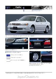 nissan cefiro nissan cefiro 2000 autech a33 japanclassic