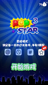 iap apk popstar free without iap 3 47 apk androidappsapk co