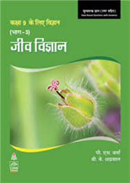 science for ninth class part 3 hindi biology book 9 1 e science