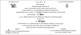 Mundan Ceremony Invitation Cards Hindi Gujarati Kankotri Writing
