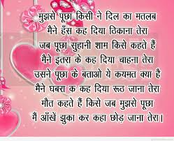 Funny Love Quotes Pictures by Love Quotes In Hindi Submited Images Pics Photos Hindi Funny Love